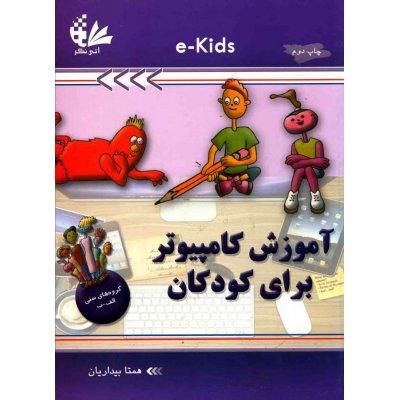 کتاب آموزش کامپیوتر برای کودکان