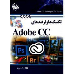 کتاب تکنیک ها و ترفندهای Adobe cc