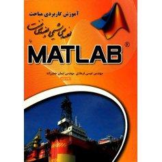 کتاب آموزش کابردی مباحث مهندسی شیمی و مهندسی نفت
