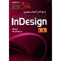 کتاب مرجع کامل آموزش تصویری InDesign CC
