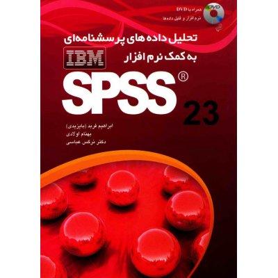 کتاب تحلیل داده های پرسشنامه ای به کمک نرم افزار IBM SPSS 23