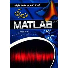 کتاب آموزش کاربردی مباحث پیشرفته مهندسی برق در MATLAB