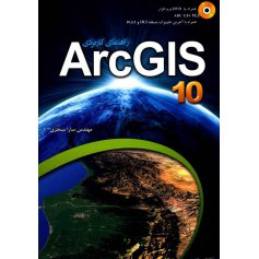 کتاب راهنمای کاربردی ArcGIS 10
