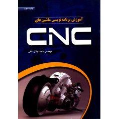 کتاب آموزش برنامه نویسی ماشین های CNC