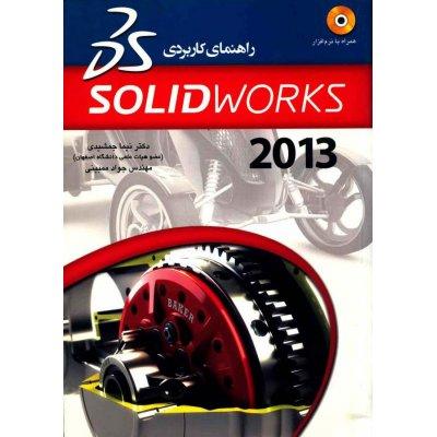 کتاب راهنمای کاربردی SOLID WORKS 2013