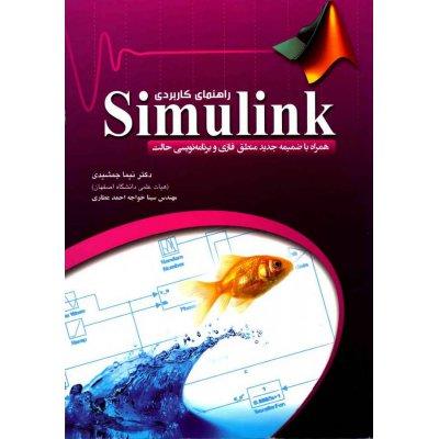 کتاب راهنمای کاربردی Simulink