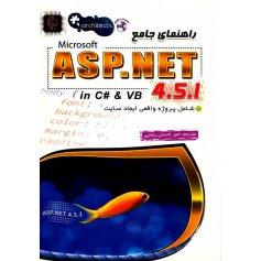 کتاب راهنمای جامع microsoft ASP.NET 4.5.1
