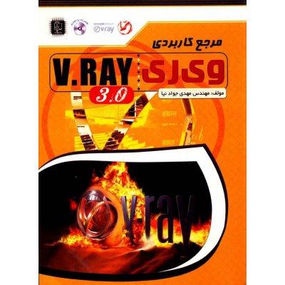 کتاب مرجع کاربردی وی ری V.RAY 3.0