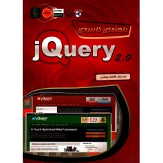 کتاب راهنمای کاربردی jQuery 2.0