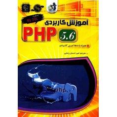 کتاب آموزش کاربردی PHP 5.6