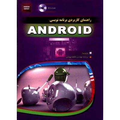 کتاب راهنمای کاربردی برنامه نویسی ANDROID