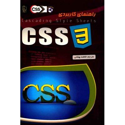کتاب راهنمای کاربردی CSS 3