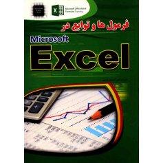 کتاب فرمول ها و توابع در microsoft Excel
