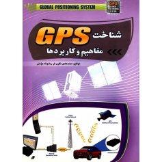 کتاب شناخت GPS