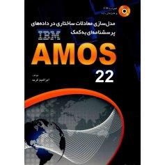 کتاب مدل سازی معادلات ساختاری