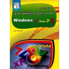 کتاب مرجع تصویری نصب ویندوز و پارتیشن بندی windows xp vista 7 8