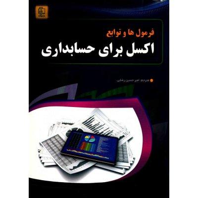 کتاب فرمول ها و توابع اکسل برای حسابداری