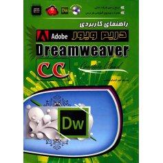 کتاب راهنمای کاربردی Adobe Dreamweaver CC