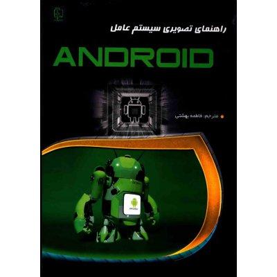 کتاب راهنمای تصویری سیستم عامل Android