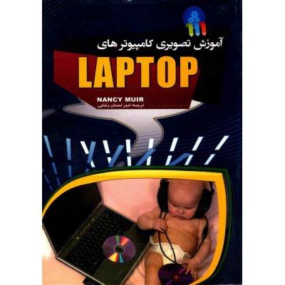 کتاب آموزش تصویری کامپیوترهای LAPTOP