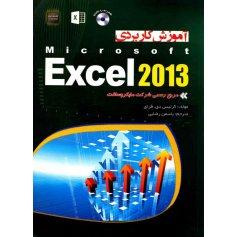 کتابآموزش کاربردی Excel 2013