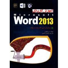 کتاب آموزش کاربردی World 2013