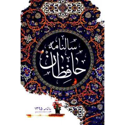 سالنامه حافظان 1395