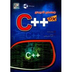 راهنمای کاربردی ++C