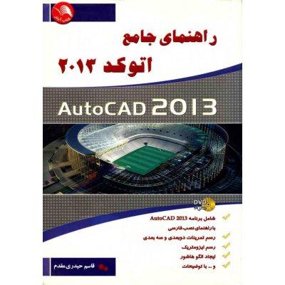 کتاب راهنمای جامع اتوکد2013