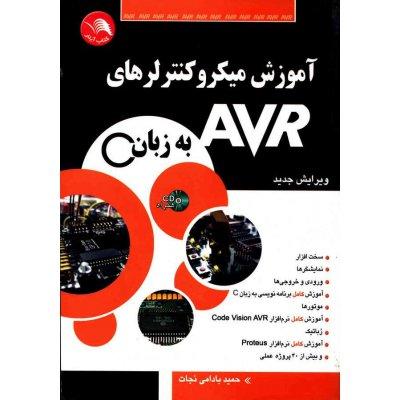 کتاب آموزش میکروکنترلرهای AVR به زبان C
