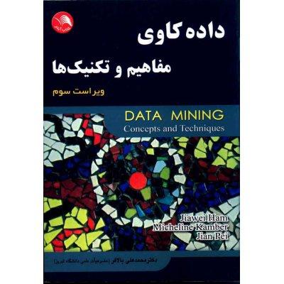 کتاب داده کاوی مفاهیم و تکنیک ها
