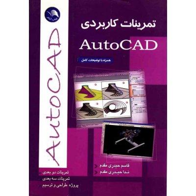 کتاب تمرینات کاربردی Auto CAD
