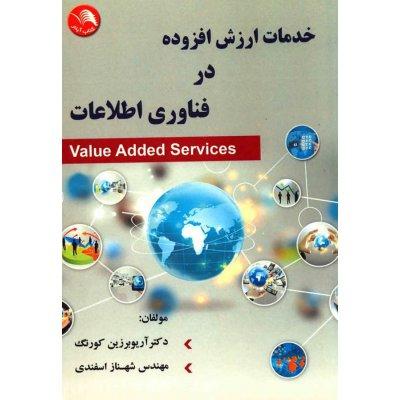 کتاب خدمات ارزش افزوده در فناوری اطلاعات