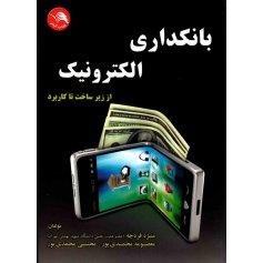 کتاب بانکداری الکترونیک از زیر ساخت تا کاربرد