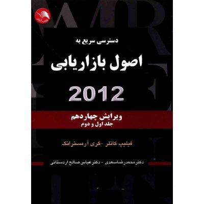 کتاب دسترسی سریع به اصول بازاریابی2012
