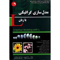 کتاب مدل سازی گرافیکی با زبان L