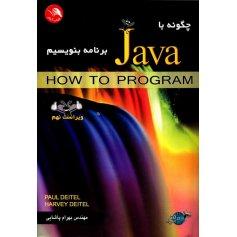 کتاب چگونه با Java برنامه بنویسیم