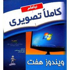 آموزش تصویری ویندوز 7