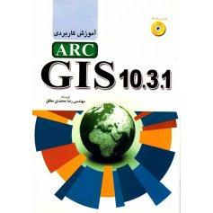 آموزش کاربردی ARC GIS 10.3.1
