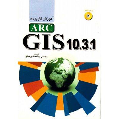 کتاب آموزش کاربردی ARC GIS 10.3.1