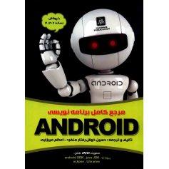 کتاب مرجع کامل برنامه نویسی ANDRPID