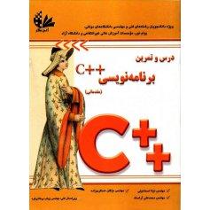 کتاب درس و تمرین برنامه نویسی ++C مقدماتی