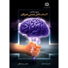 کتاب مدیریت دانش : اکتساب دانش ضمنی خبرگان
