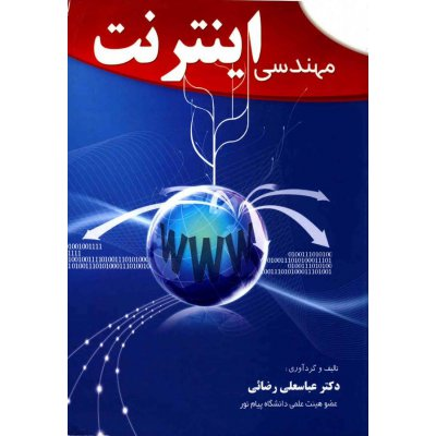 کتاب مهندسی اینترنت