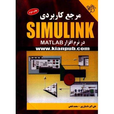 کتاب مرجع کاربران SIMULINK در نرم افزار MATLAB
