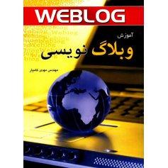 کتاب آموزش وبلاگ نویسی