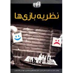 کتاب نظریه بازی ها