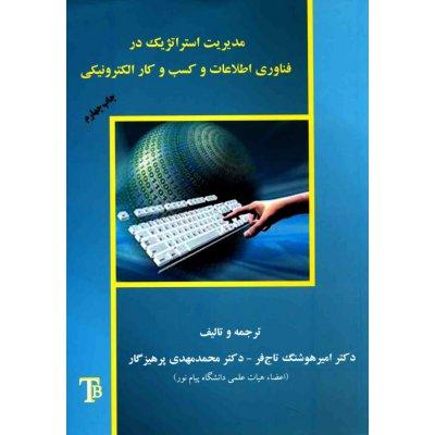 کتاب مدیریت استراتژیک در فناوری اطلاعات و کسب و کار الکترونیکی