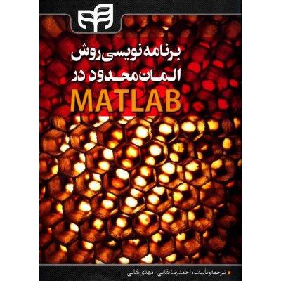 کتاب برنامه نویسی روش المان محدود در MATLAB