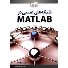 کتاب شبکه های عصبی در MATLAB